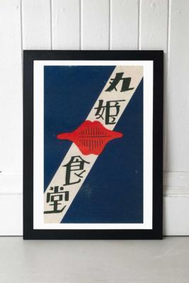 Jane McDevitt Lips Japanese Matchbox Label Wall Art Print - Black UK 3 at Urban Outfitters